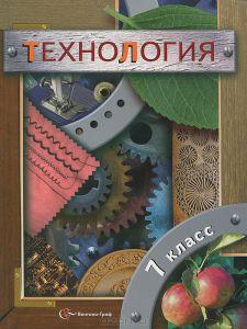 универсальный учебник по технологии 7 класс для сельской школы